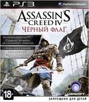 Assassin's Creed 4 (IV): Черный флаг (Black Flag) PS3 б/у