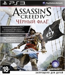 Assassin's Creed 4 (IV): Черный флаг (Black Flag) PS3 б/у