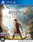 Assassin's Creed: Одиссея (Odyssey) PS4