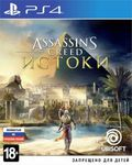 Assassin's Creed: Истоки (Origins) PS4 б\у