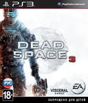 Dead Space 3 PS3 б/у