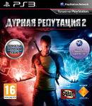 Дурная репутация 2 (inFamous 2) PS3 б/у