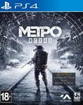 Метро: Исход. Издание первого дня PS4
