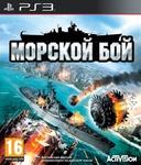 Морской Бой (Battleship) PS3 б/у