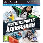 MotionSports Адреналин