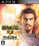 Nobunaga no Yabou: Tendou with Power-Up Kit ps3