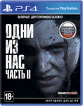 Одни из нас 2 (The Last Of Us II)
