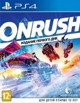 Onrush - Day One Edition (Издание Первого Дня) PS4