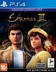 Shenmue III (3) Day One Edition (Издание первого дня) PS4