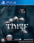 Thief (Вор)