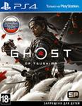 Призрак Цусимы (Ghost of Tsushima) PS4