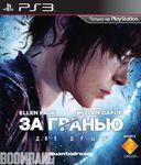 За Гранью: Две Души (Beyond: Two Souls) PS3 б/у